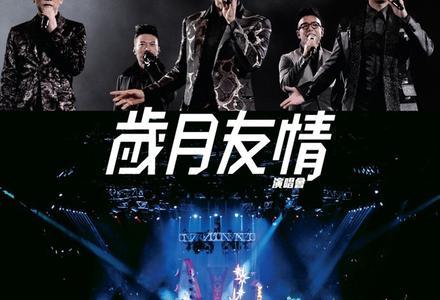 郑伊健/陈小春-【消失的光阴】粤语普通话谐音