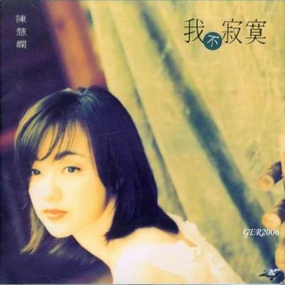 陈慧娴-【销魂夜】粤语普通话谐音