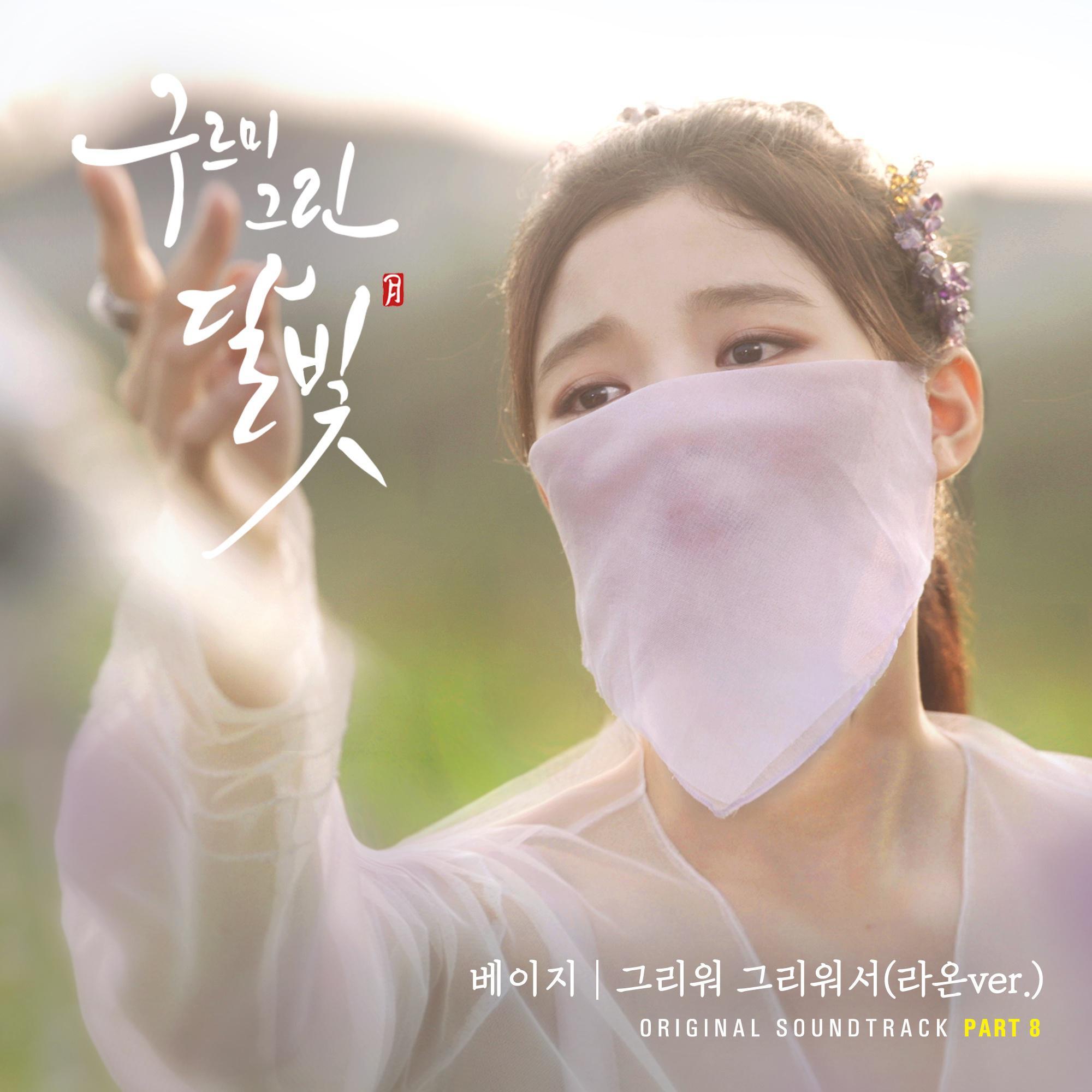 구르미 그린 달빛 OST Part.8