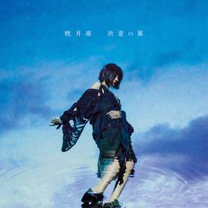【海猫EP5】ED  TSUBASA(消音伴奏)
