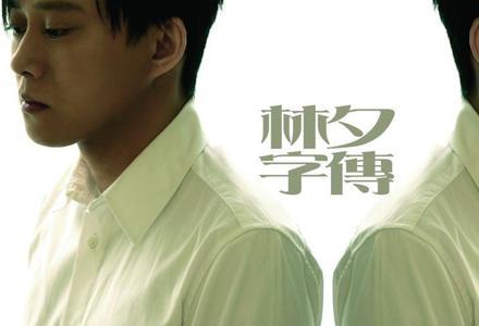 梅艳芳/许志安-【女人之苦】粤语普通话谐音