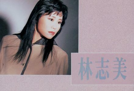 林志美-【雨夜钢琴】粤语普通话谐音