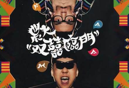 农夫-【你的志愿】粤语普通话谐音
