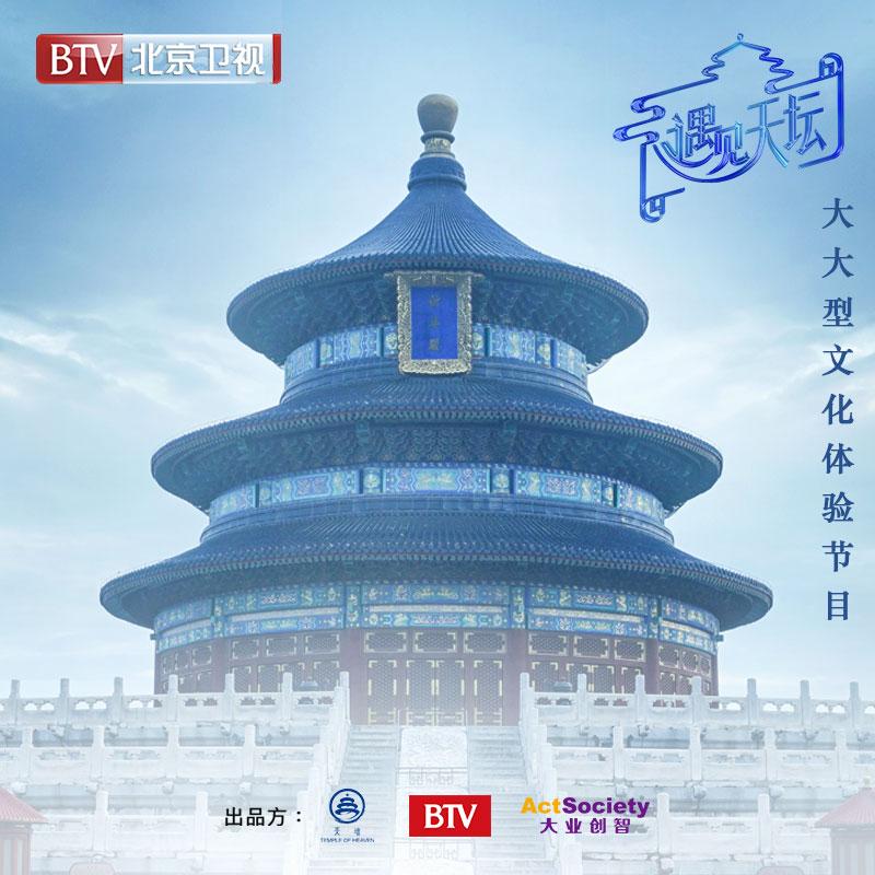 创意中国之遇见天坛