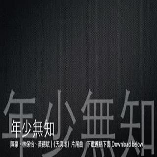 林保怡/陈豪-【年少无知】粤语普通话谐音