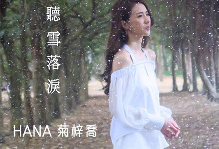 菊梓乔-【听雪落泪】粤语普通话谐音